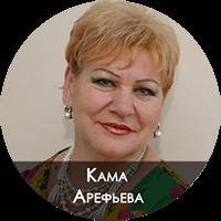 Кама Арефьева