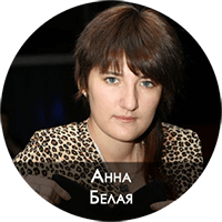 Анна Белая
