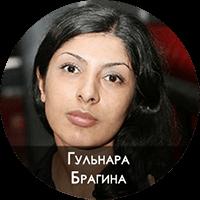 Гульнара Брагина