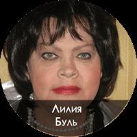 Лилия Буль