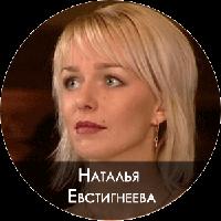 Наталья Евстигнеева