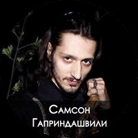 Самсон Гриндашвили