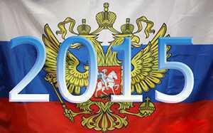 Что ждёт Россию в 2015 году ?