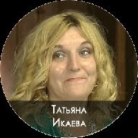 Татьяна Искаева
