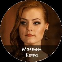 Мэрилин Керро