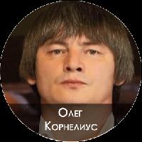 Олег Корнелиус