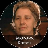 Маргарита Корсун