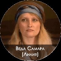 Лилия Мартынова