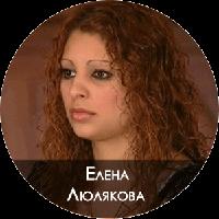 Елена Люлякова