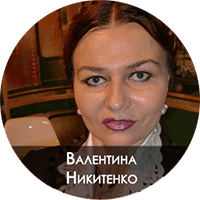 Валентина Никитенко