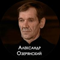 Александр Озерянский