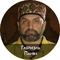 Габриэль Панян