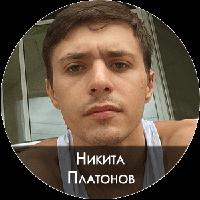 Никита Платонов