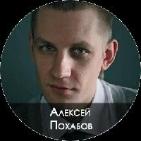 Алексей Похабов