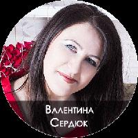 Валентина Сердюк