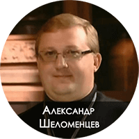 Александр Шеломенцев