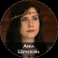 Анна Шутенкова