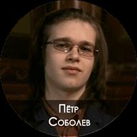 Пётр Соболев