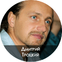 Дмитрий Троцкий