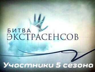 Участники битвы экстрасенсов 5 сезона