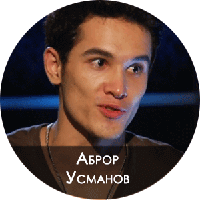 Аброр Усманов