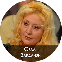 Седа Варданян