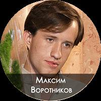 Максим Воротников
