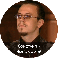 Константин Ямпольский