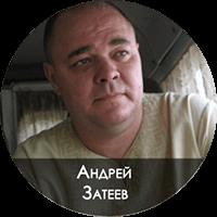 Андрей Затеев