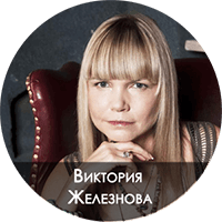 Виктория Железнова