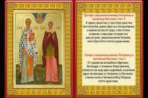 молитва Киприана