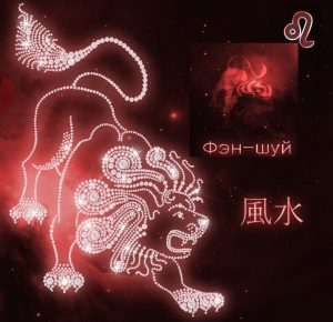 Знак зодиака Лев по фен-шую