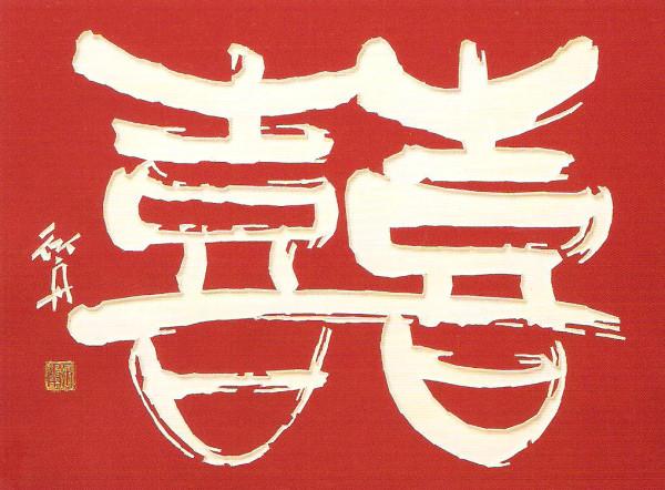 иероглиф двойной узел  в фен-шуе