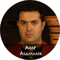 Анар Абдуллаев