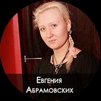 Евгения Абрамовских