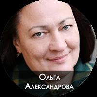 Ольга Александрова
