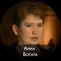 Анна Богата