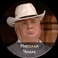 Николай Чумак