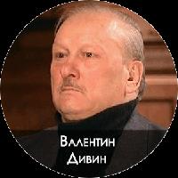 Валентин Дивин
