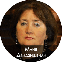 Майа Дзидзишвили