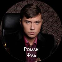 Роман Фад