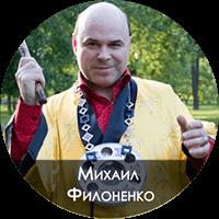 Михаил Филоненко