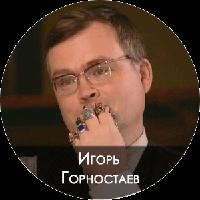 Игорь Горностаев