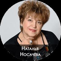 Наталья Носачёва