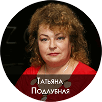 Татьяна Подлубная