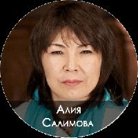 Алия Салимова