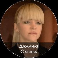 Джамиля Сатиева