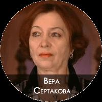 Вера Сертакова