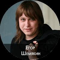 Егор Шемякин