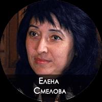 Елена Смелова